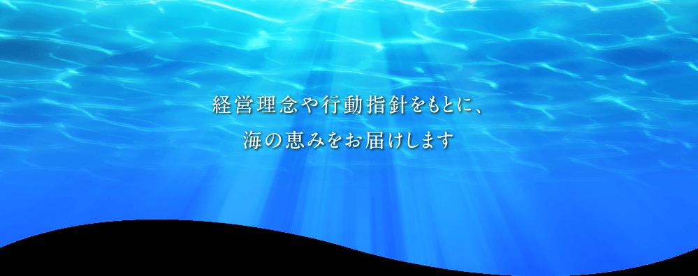 経営理念や行動指針をもとに、海の恵みをお届けします