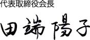 代表取締役会長 田端 陽子