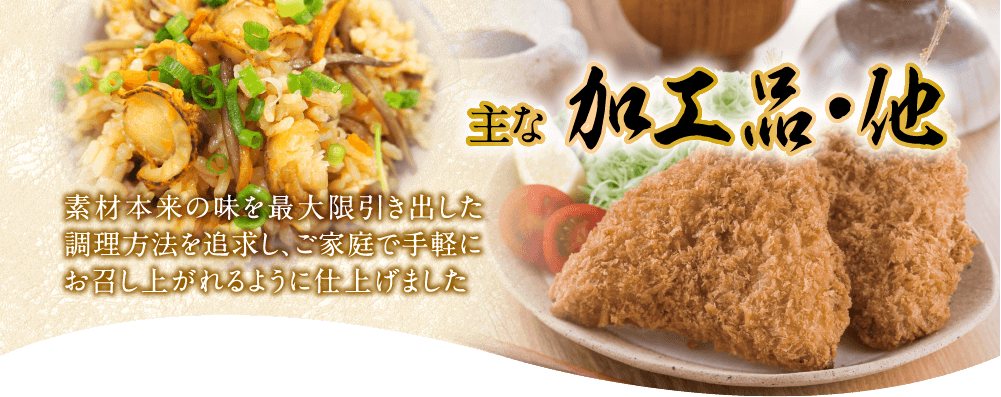 日本の豊かな海と食卓をつなぐ