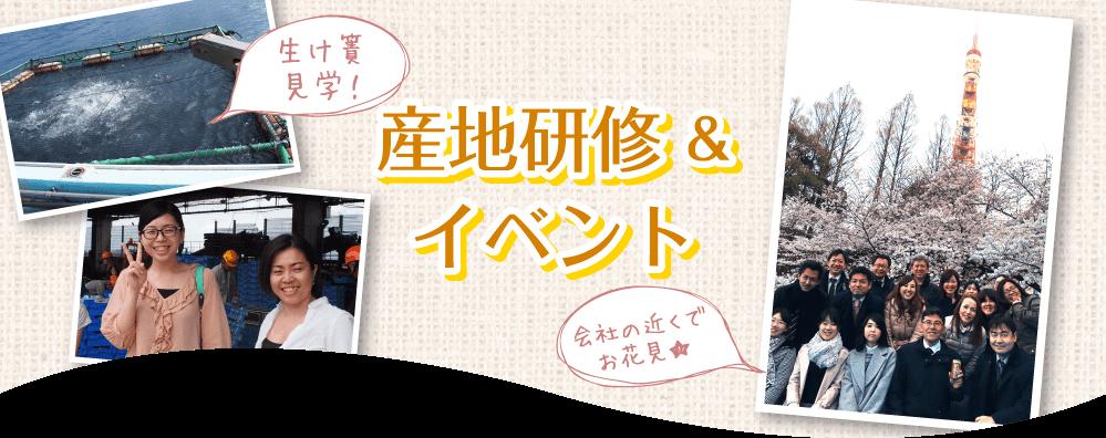 産地研修 & イベント