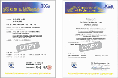 ISOの認証取得