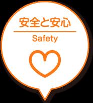 安全と安心